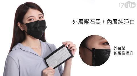 臺灣製曜石黑白四層不織布平面口罩