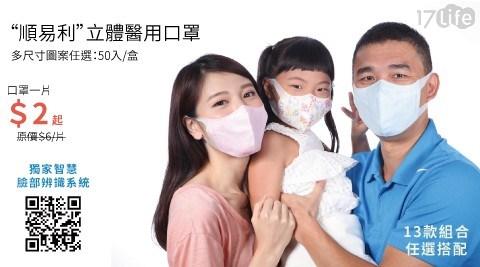 順易利立體醫用口罩,專業級醫療級口罩,預防感染、輕巧透氣、舒適好戴,高彈力耳帶,配戴舒適不緊繃