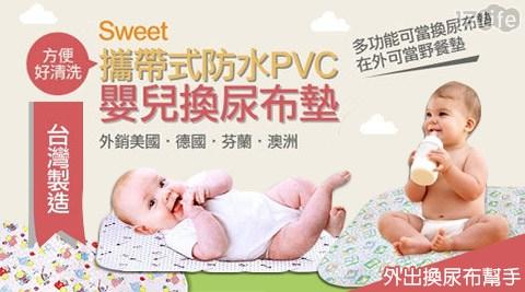 台灣製可清洗攜帶式尿布墊