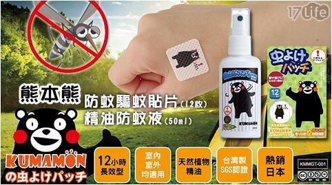 熊本熊防蚊驅蚊貼片