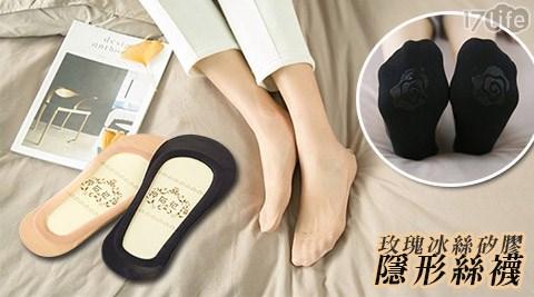 玫瑰冰絲矽膠隱形絲襪/隱形襪/絲襪/透明襪/透明絲襪