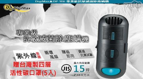 【DigiMax】DP-3E6 專業級抗敏滅菌除塵?機 (加贈活性碳口罩(5入)