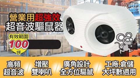 超音波/驅鼠器/超強效超音波驅鼠器/超音波驅鼠器/驅鼠