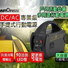 AutoMaxx UP-5HA DC/AC手提行動電源