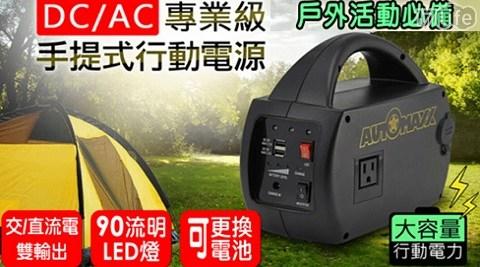 【AutoMaxx】UP-5HA DC/AC專業級手提式行動電源