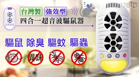 驅鼠/驅鼠器/超音波/趕鼠/四合一超音波驅鼠器/四合一超音波/驅蟲