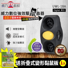 威力叔叔-UWL-1BA 威力數位強效驅鼠器