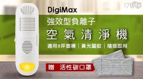 【DigiMax】DP-3D6 強效型負離子空氣清淨機贈活性碳口罩(5