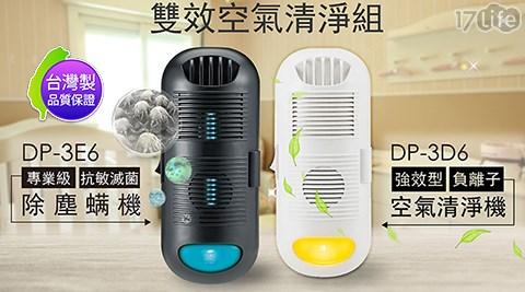 負離子空氣清淨+紫外線滅菌除塵螨,雙效功能,加倍空氣清淨,居家雙效空氣清淨組合,達到完美生活品質。