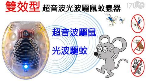 O2MODA MM-201 超音波光波驅鼠器/蚊蟲器