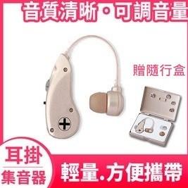 UP-6B51日本耳寶耳掛型集音器贈隨行盒