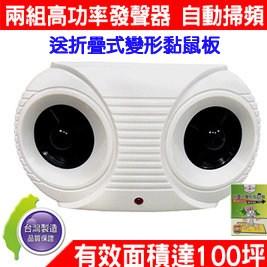 【Digimax】UP-11K 營業用超強效超音波驅鼠器
