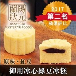 【蘭陽狀元】御用冰心綠豆冰糕(全素)