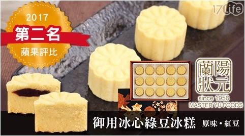 蘭陽狀元/御用/冰心/綠豆/冰糕/糕點/送禮/古早味/綠豆糕/蘋果日報/評比/得獎