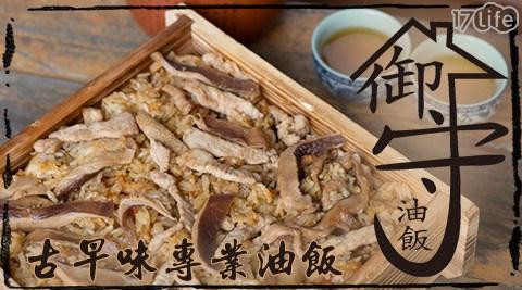 【御守油飯】古早味專業油飯(600g)