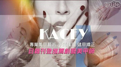 Kacey/ nail /style/板橋/江子翠/指藝