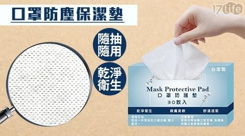 口罩防塵保潔墊/口罩/防塵/保潔墊/防疫/抗菌/棉片