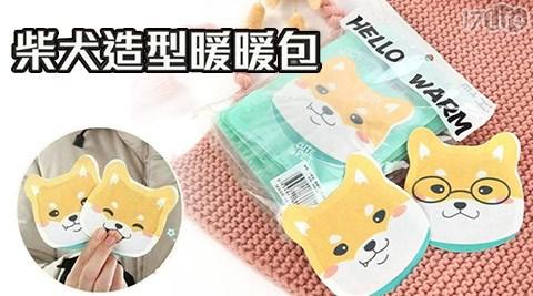 暖暖包/柴犬貼式暖暖包/熱敷貼/暖手寶/發熱貼/保暖神器