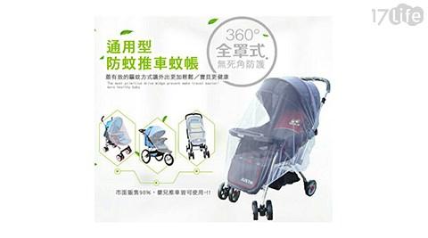 嬰兒手推車蚊帳/全罩式設計/蚊帳/推車蚊帳/防蟲/全罩式