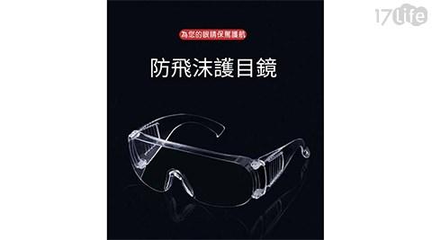 防飛沫護目鏡/護目鏡/防飛沫/保護/防護/外出/防疫/防蚊蟲/防風沙/保護眼睛
