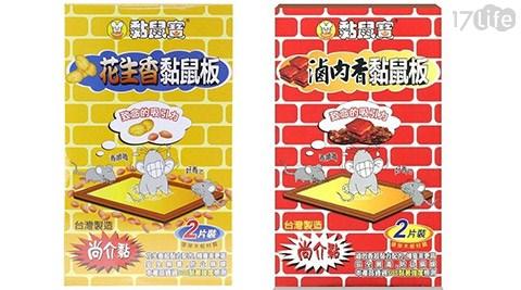 黏鼠寶/滷肉香/花生/滅鼠/抓老鼠/老鼠/黏鼠板