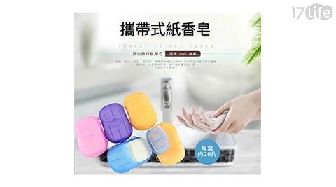 肥皂/紙肥皂