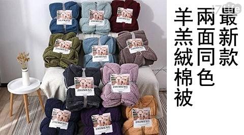 羊羔絨棉被/棉被/睡覺/保暖/頂級