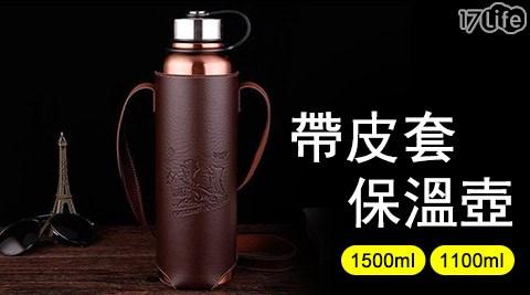 保溫壺/保溫杯/水瓶/杯子/水杯/帶皮套保溫壺/隨身瓶/1100ML/1500ML
