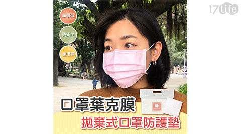 口罩/口罩防護墊/ERIGANCE/愛芮肯/拋棄式口罩防護墊/拋棄式/防護/防疫/不織布/不傷肌膚/台灣製