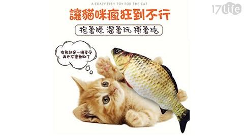 跳跳魚/電動魚/寵物玩具/仿真電動魚