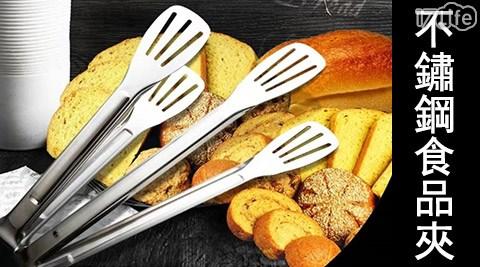 不鏽鋼/食品/食品夾/烤肉夾/夾/食物夾