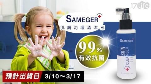 SAMEGER/清潔液/清潔/肌膚/抗菌噴霧/抗菌/噴霧/隨身/台灣製/次氯酸/氯酸