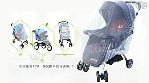嬰兒/推車/通用/蚊帳/全罩蚊帳/防蚊