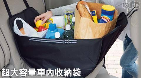 車用/收納袋/大容量/後座