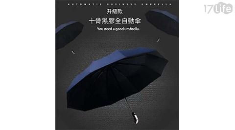 黑膠/全自動/十骨傘/雨傘/黑膠全自動十骨傘
