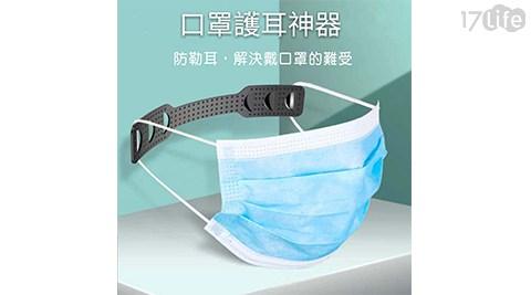 口罩/口罩護耳神器/口罩神器/口罩周邊/舒適/防勒耳/防耳痛