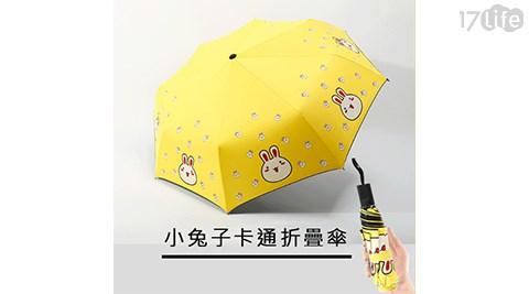 雨具/雨傘/晴雨兩用傘/兩用傘/卡通兔子雨傘/防雨/防風/折疊傘/紫外線