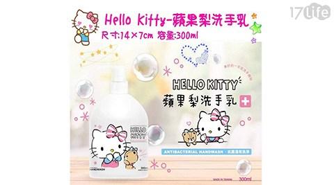 Hello Kitty/蘋果梨/洗手乳/300ml/抗菌/防疫/台灣製/三麗鷗