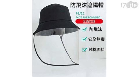 防飛沬遮陽帽/遮陽帽/帽子/防護/防疫/保護/安全無毒/純棉