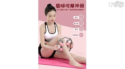 肌肉放鬆器/肌肉/放鬆器/放鬆/瘦腿/按摩/按摩神器/塑形/肩頸