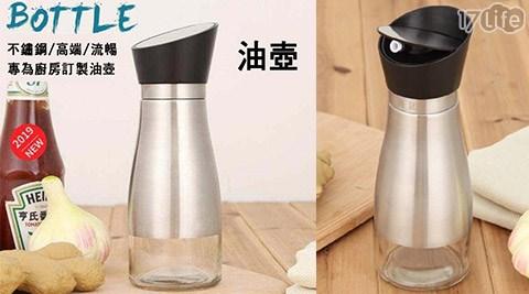 304/油瓶/玻璃/不銹鋼/油壺
