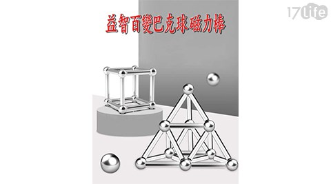 磁力棒/玩具/巴克球磁力棒