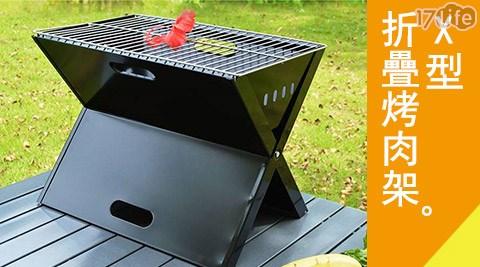 X型折疊烤肉架/折疊烤肉架/烤肉架/烤肉爐
