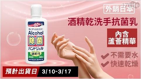 Alcohol/酒精/乾洗手/抗菌乳/抗菌
