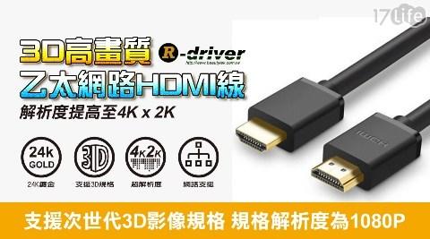 【R-driver】高畫質4Kx2k HDMI傳輸線-1.2M