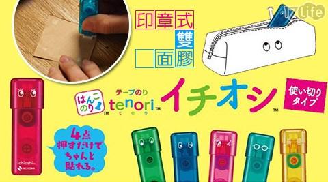 tenori ichioshi/印章式雙面膠/印章式/雙面膠/文具