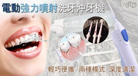 專業電動強力攜帶沖牙器