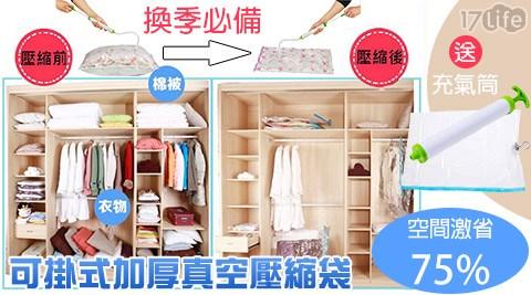 可掛式/加厚/真空壓縮袋/真空/壓縮袋/衣物/收納/換季