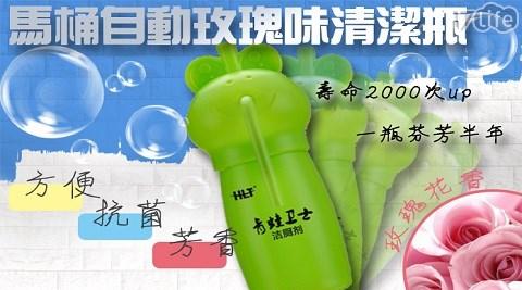 超省量蛙馬桶自動清潔液