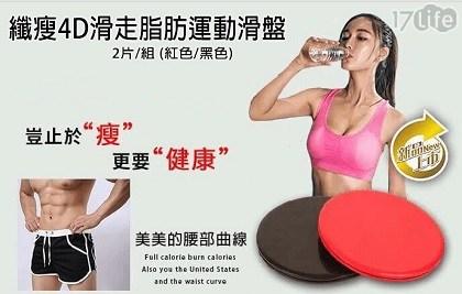 魔力纖腰馬甲線健腹盤/馬甲線/健腹盤/健身/塑身/運動